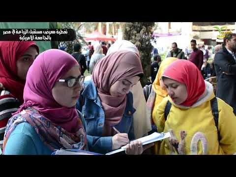 معرض مستقبل الزراعة بمصر