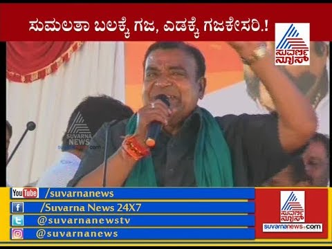 Doddanna's Speech At Sumalatha's Mega Rally In Mandya