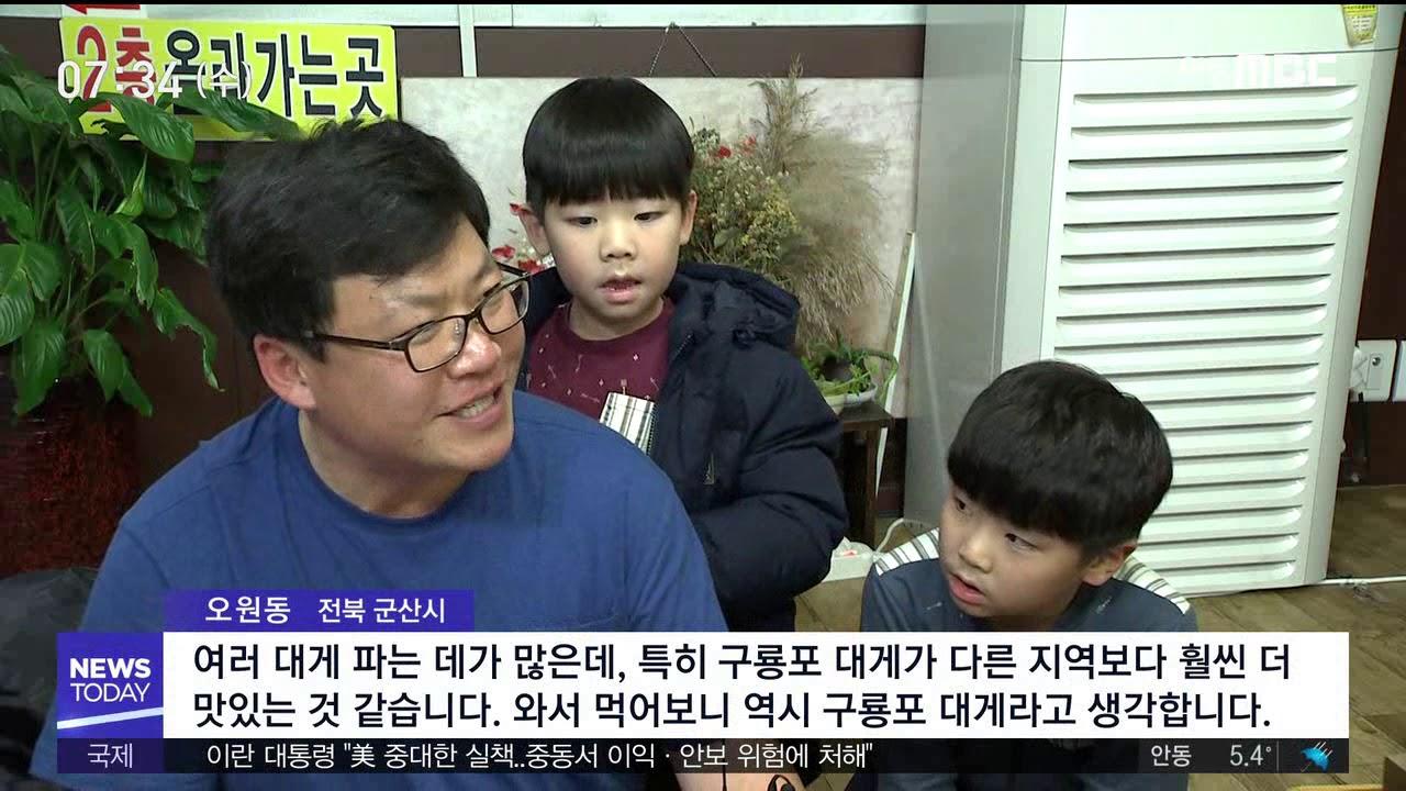 R]제철 맞은 '대게'‥구룡포 관광객 늘어