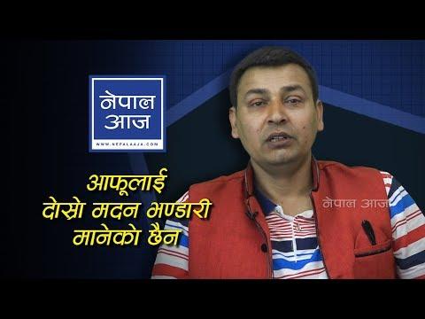 (पद खोसिएकोमा अहिले दुःखी छैन   Punya Gautam   Nepal Aaja - Duration: 25 minutes.)