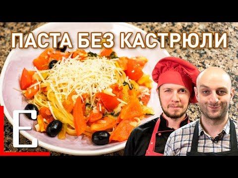Паста в одной посуде без кастрюли — Оnе Раn Раsта — рецепт Едим ТВ - DomaVideo.Ru
