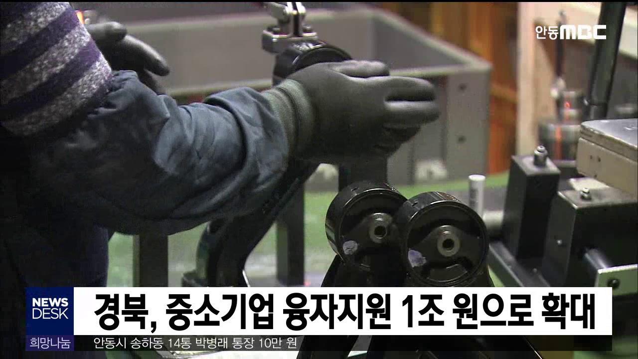 경북, 중소기업 융자지원 1조 원으로 확대