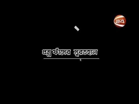 ফলোআপ 24 | প্রশ্ন ফাঁসের সুরতহাল | 15 November 2018