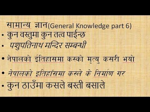 (सामान्य ज्ञान (General Knowledge part 6) - Duration: 13 minutes.)