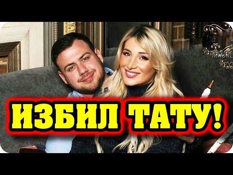 ДОМ 2 НОВОСТИ 24 января 2018 раньше эфира - DomaVideo.Ru