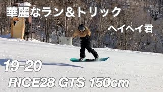 4. スノーボード 19-20 RICE28 GTS 150 ������ラントリ 高鷲スノーパーク