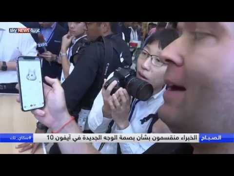 العرب اليوم - أراء متفاوتة بشأن خاصية بصمة الوجه في آيفون 10
