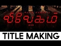 Vivegam Making - Title Making - AK 7, thala Ajith, Siruthai Siva, kajal, Anirudh