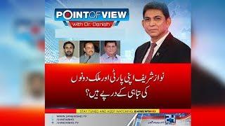Video Nawaz Sharif apni party k lye Khatra ? | Point of View | 17 May 2018  | 24 News HD MP3, 3GP, MP4, WEBM, AVI, FLV Januari 2019