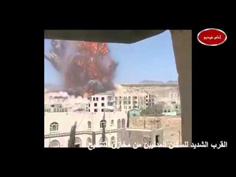 شاهد سلسلة فيديوهات مثيرة للانفجار الرهيب لصواريخ ''اسكود ''بصنعاء إثر ضربة جوية من عاصفة الحزم