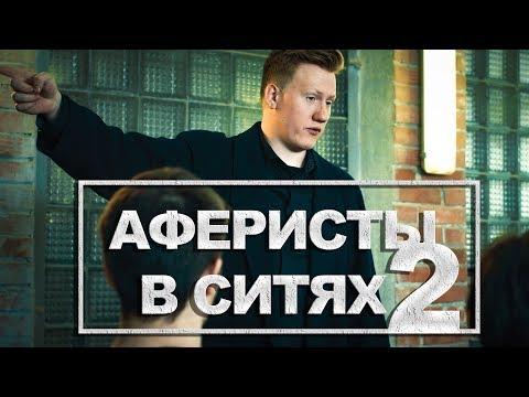 Аферисты в сИтях - ХАОС (e2s1) (видео)