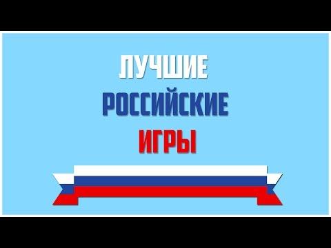 Игровая Истина: Самые лучшие российские игры