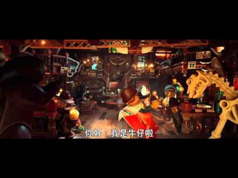 【樂高玩電影】 30秒電視廣告_女力篇