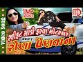 Swift Gadi Farva Motar car | Latest Gujarati Video Song | Bhoomi Panchal | Full HD