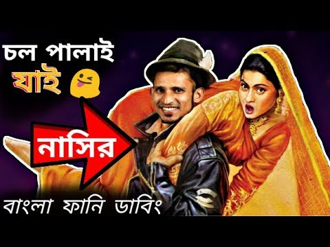 Nasir Vs Subah With Mashrafe Bangla Funny Dubbing 2018 - ImRanTheHulk
