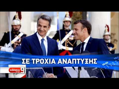 Ηχηρό μήνυμα Μακρόν προς Τουρκία – Μητσοτάκης: Επενδύστε! | 22/08/2019 | ΕΡΤ