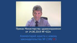 Приказ Минздрава России от 14 июня 2019 года N 422н