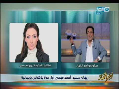 ريهام سعيد لأحمد فهمي: أتمنى أن تذكر اسمي في كل أعمالك الناجحة