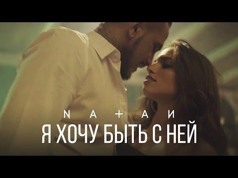 Natan - Я хочу быть с ней