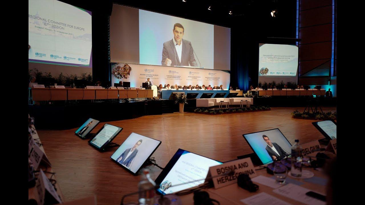 Ομιλία στις εργασίες της 67ης Συνόδου του Περιφερειακού Γραφείου Ευρώπης του ΠΟΥ