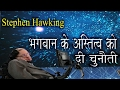 biography of stephen hawking wikipedia spanish