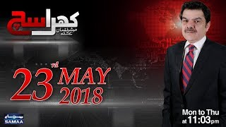 Video Khara Sach | Mubashir Lucman | SAMAA TV | 23 May 2018 MP3, 3GP, MP4, WEBM, AVI, FLV Agustus 2018