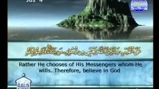 الجزء 4 الربع 5:  الشيخ محمود الرفاعي
