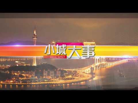 小城大事2019澳門國際美食論壇 揭幕 ...