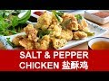 Download Lagu Taiwanese salt and pepper chicken Mp3 Free