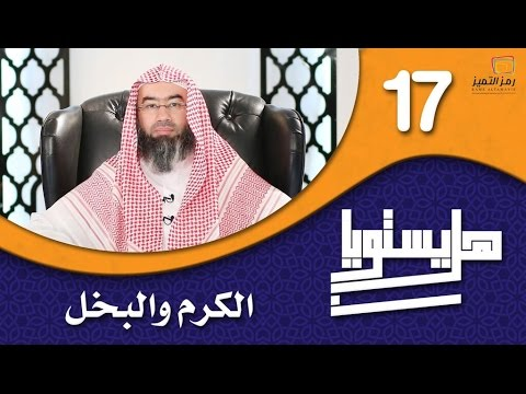 الحلقة السابعة عشر الكرم والبخل للشيخ نبيل العوضي