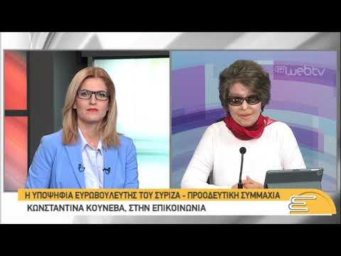 Η υποψήφια Ευρωβουλευτής, Κωνσταντίνα Κούνεβα, στην ΕΠΙΚΟΙΝΩΝΙΑ | 15/05/2019 | ΕΡΤ