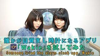 誰かが目覚まし時計になるアプリ「Wakie」を試してみた