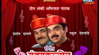 Sangeet Sanshaykallol