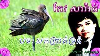 Khmer Travel - Keo Sarath Collection
