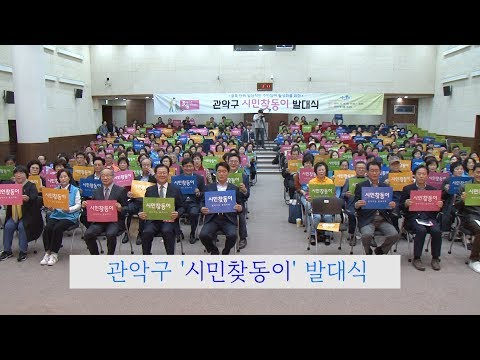 관악구 '시민찾동이' 발대식 개최 이미지