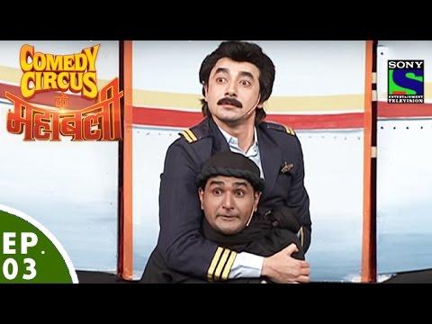 Video Comedy Circus Ke Mahabali - Episode 3 - Vardi Special download in MP3, 3GP, MP4, WEBM, AVI, FLV January 2017