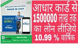 indiabulls dhani loan || Latest Update 2017 in hindi