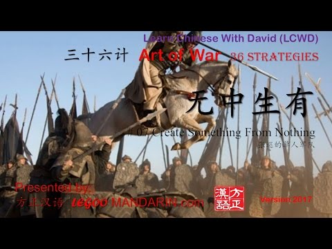 36 strategies - 07 无中生有Create Something From Nothing 张巡的草人军队
