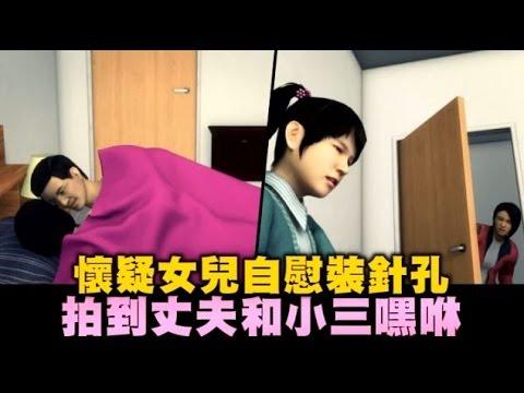 媽媽偷拍女兒自己來 驚見老公床戰小三!