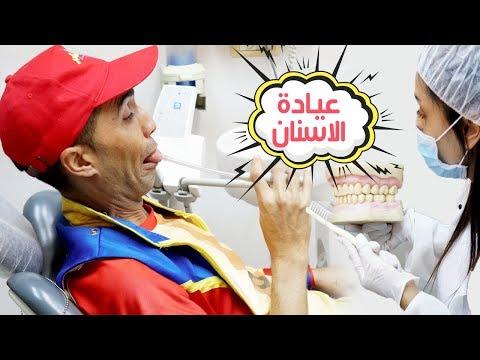 ??? ???? ????? ?? ????? ??????? - amo saber in the dentist_Legjobb videók: Fogorvos