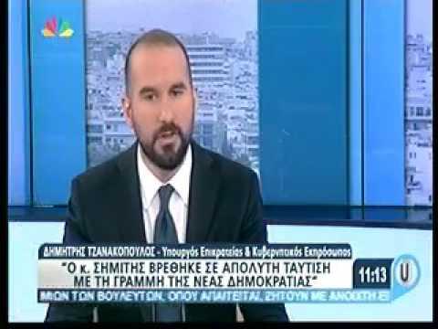 Δ. Τζανακόπουλος: Ο κ. Σημίτης ήταν ο άνθρωπος που έβλεπε τις μίζες να περνούν