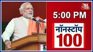 Non-Stop 100: PM Asks People To Support BJP In The 6th And 7th Phase Of The Polls