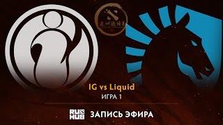 IG vs Liquid, DAC 2017 Групповой этап, game 1 [Adekvat, Maelstorm]