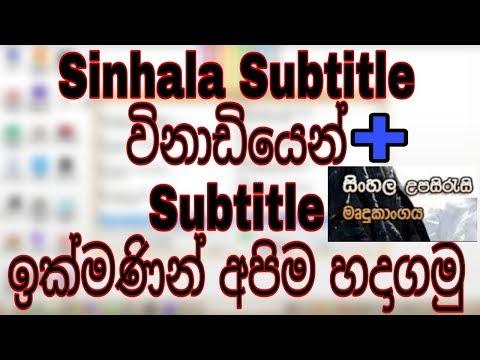Sinhala Subtitle in 1 minute | Make Sinhala Subtitle Easily