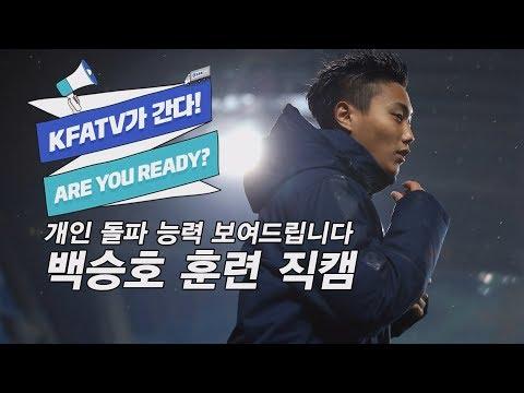 [Kplayer] 백승호(Paik Seung-Ho Paik)