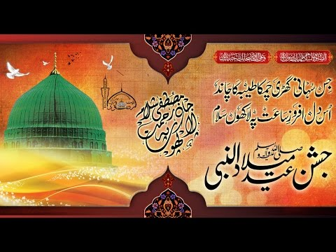 Video New Islamic Naat E Rasool - Nadeem Raza Faizi - ख़ुशी अब मनाओ download in MP3, 3GP, MP4, WEBM, AVI, FLV January 2017