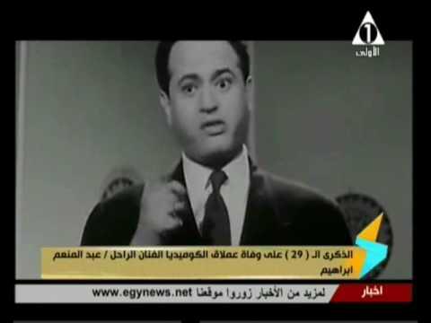 العرب اليوم - شاهد: ذكرى رحيل صانع البهجة الفنان عبد المنعم إبراهيم