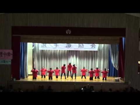 豊見城中学校ダンス部 選手激励会