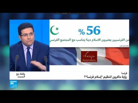 العرب اليوم - رؤية ماكرون لتنظيم