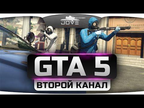 Фановый стрим по GTA Online! Грабим, убиваем, насилуем ;)